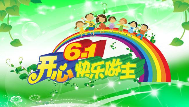 61端午快乐享不停海报设计psd素材 61欢乐童年海报设计psd素材 61儿童