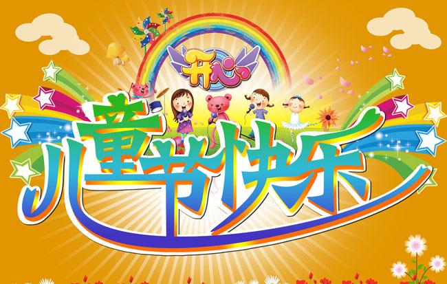 儿童节快乐海报背景psd素材