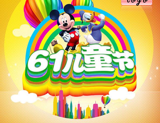 61儿童节宣传单设计psd素材