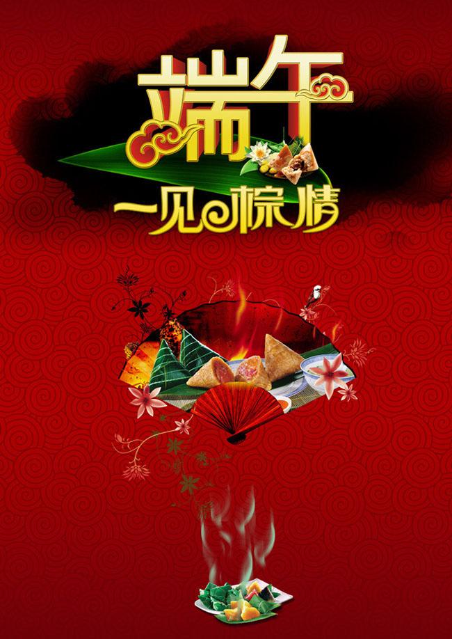 中国风端午节活动海报设计psd素材图片