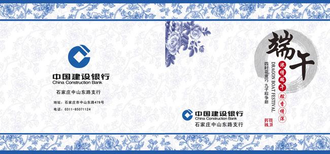 端午节端午贺卡企业贺卡卡片设计邀请卡银行