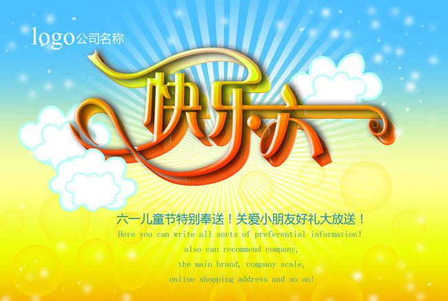 儿童节六一素材快乐六一云朵光线节日素材广告设计模