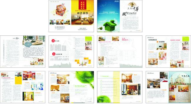 家居室内设计画册矢量素材 装饰公司宣传册设计矢量素材 装饰企业公司
