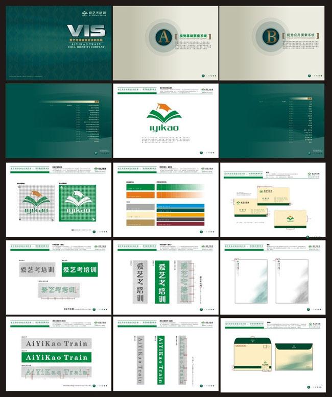 vivi手册vi手册vi绿色vi手册企业形象手册vi设计广告设计模板矢量素材