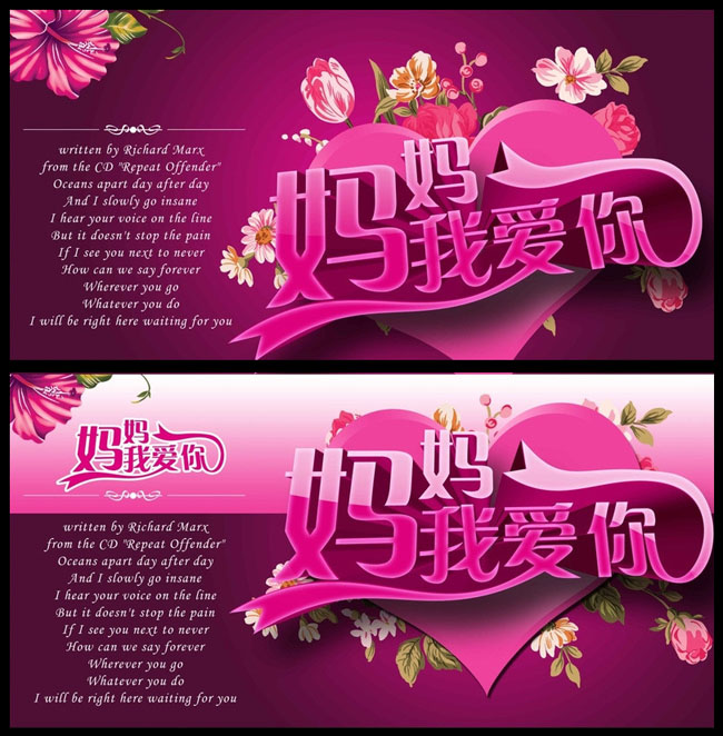 母亲节快乐海报设计psd素材 大京杭美容院宣传封面psd素材  感恩母亲