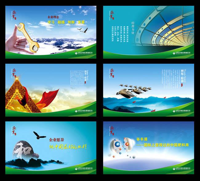 大气企业文化展板模板psd素材