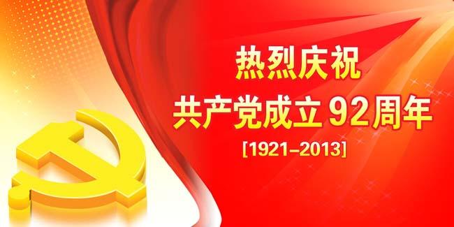 素材背景92周年建党92周年共产党党徽七一节素材建党节党员会议周年庆