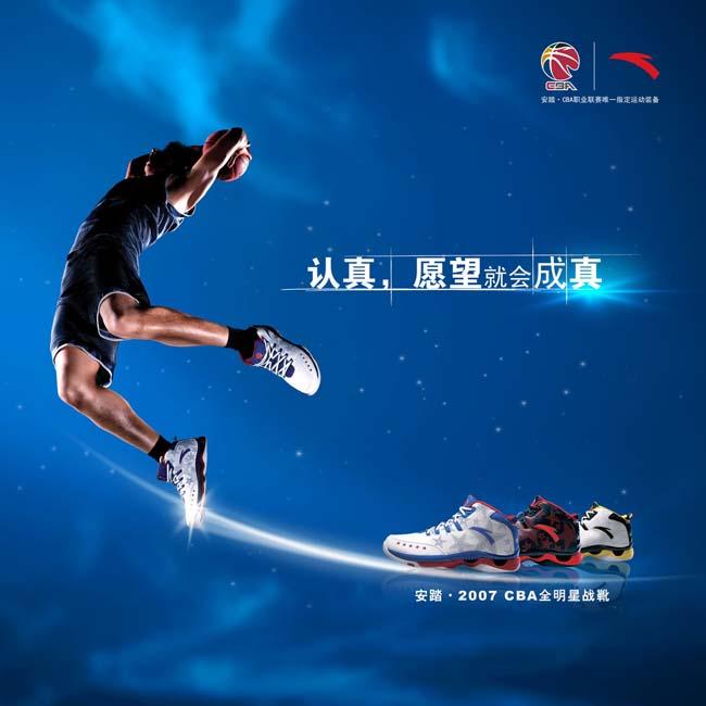 安踏运动鞋创意广告psd素材 - 爱图网设计图片素材下载