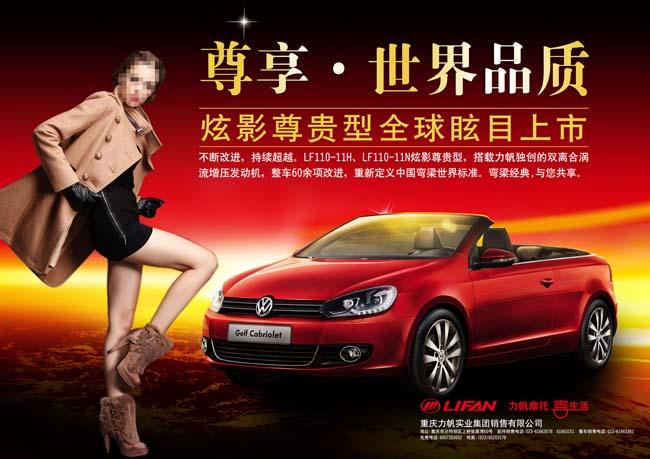 奥迪汽车发布宣传海报设计psd素材 奥迪汽车宣传广告设计psd素材 汽车
