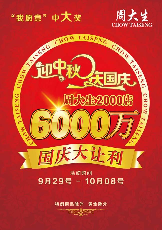 素材  关键字: 迎中秋庆国庆周大生珠宝广告海报红色背景宣传广告