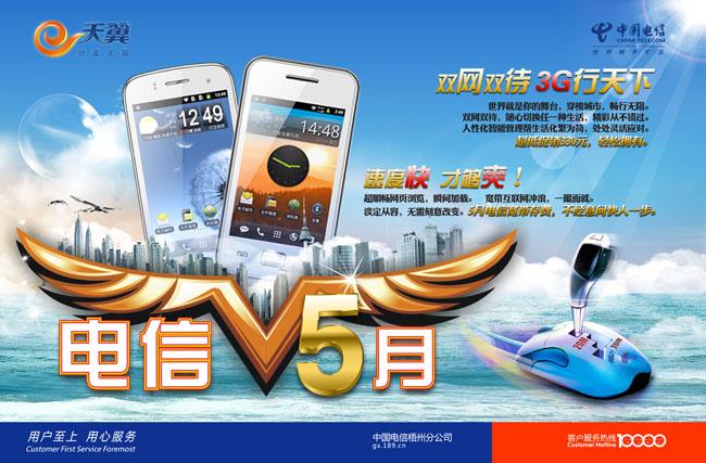 中国电信3g网宣传广告psd素材