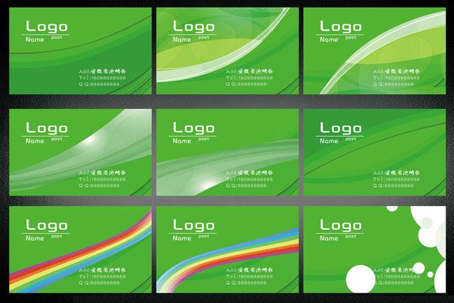 创意绿色名片卡片设计矢量素材