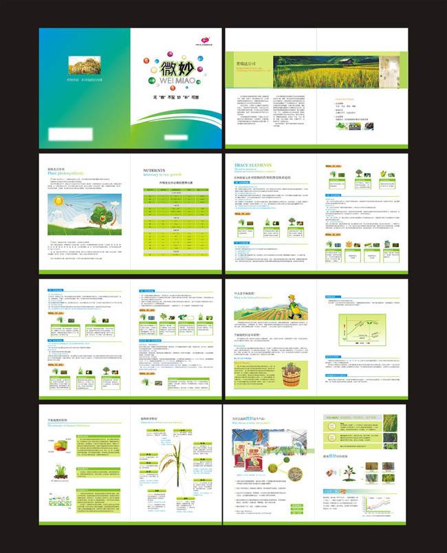 手冊肥料葉面肥蘋果樹光合作用農民小人施肥畫冊設計