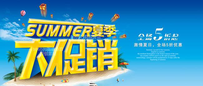 夏季大促销海报设计psd素材