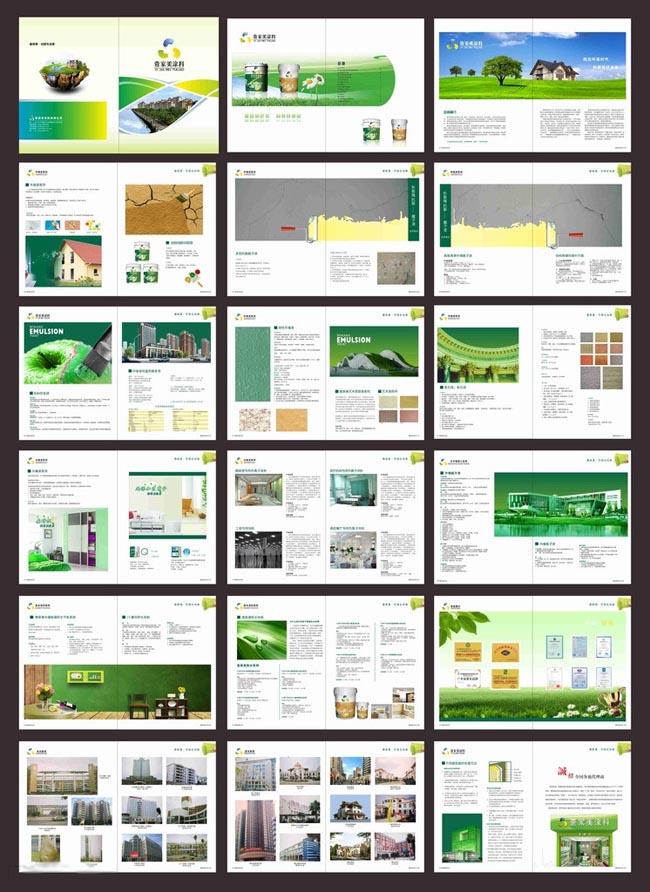 版式设计样本样本设计科技类画册封面内页创意宣传册