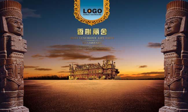 香榭丽舍房地产封面广告psd素材