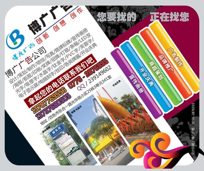 报纸广告设计PSD素材-爱图网设计图片v报纸平面设计信息图片