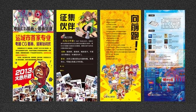 设计矢量素材  关键字: 招生展架宣传海报宣传展板培训招生美术插画图片