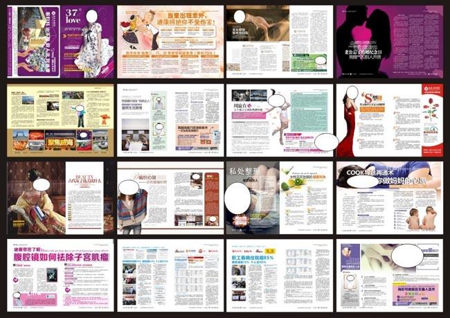 时尚医院医疗杂志设计矢量素材