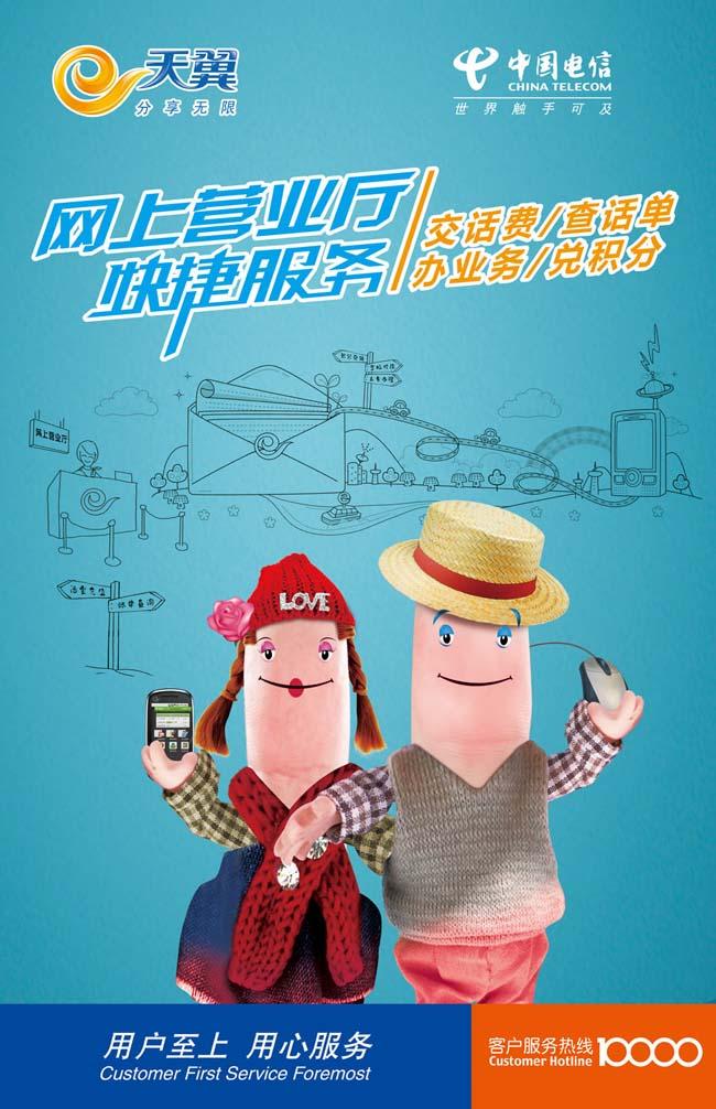 天翼3g智能手机海报psd素材 中国电信3g网宣传广告psd素材 天翼3g无线
