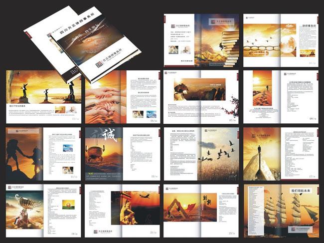 律师事务所画册设计psd素材