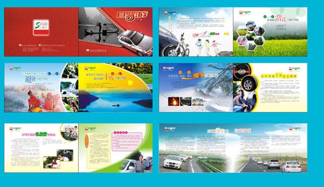 旅游自驾游画册设计矢量素材