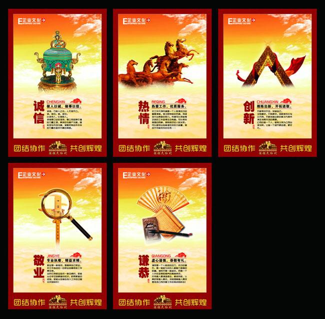 展望未来企业文化海报psd素材 企业文化墙海报设计psd素材 中国梦公益