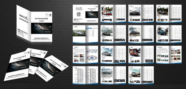 蓝色企业宣传册设计psd素材 企业宣传册psd素材 中国风企业宣传册设计图片