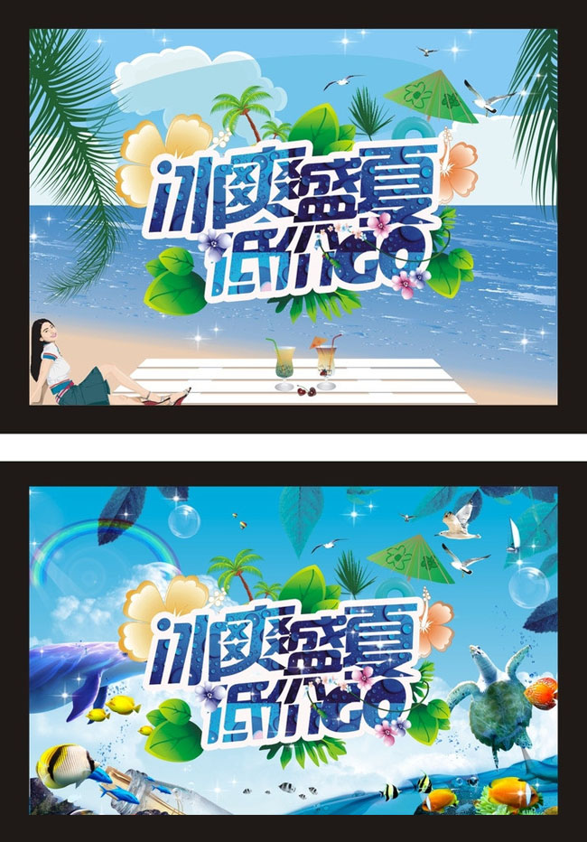 冰爽夏日促销海报设计矢量素材 夏季假日促销海报设计矢量素材 畅享盛