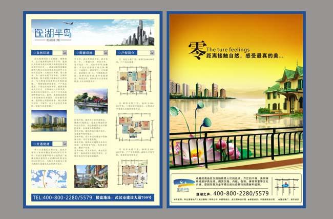 房地产折页宣传设计矢量素材 万科房地产广告矢量素材 湖景地产宣传模