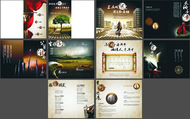 金鹰房地产画册设计矢量素材图片