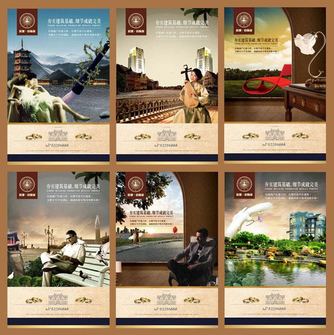 房地产宣传三折页设计psd素材 房地产提案稿广告设计psd素材 地产楼盘