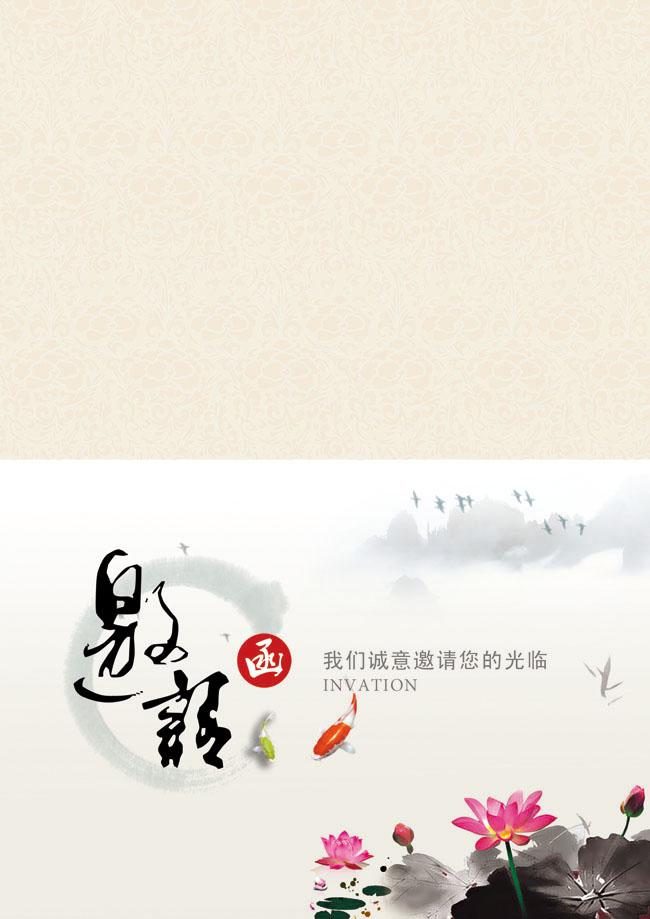 中国水墨画邀请函设计矢量素材