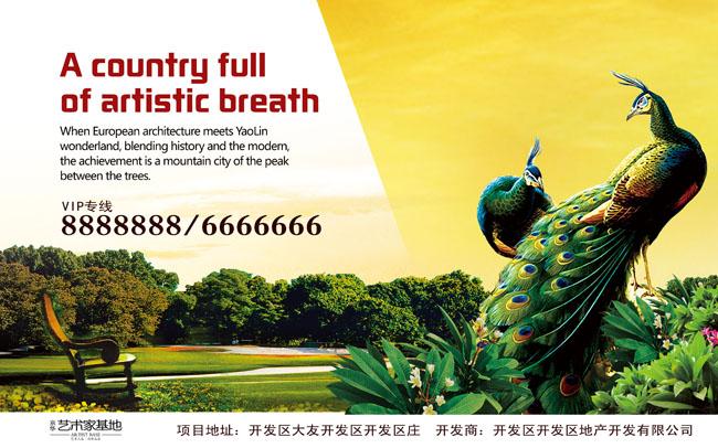 年度盛大开盘地产海报psd素材  关键字: 自然生态地产海报自然景观