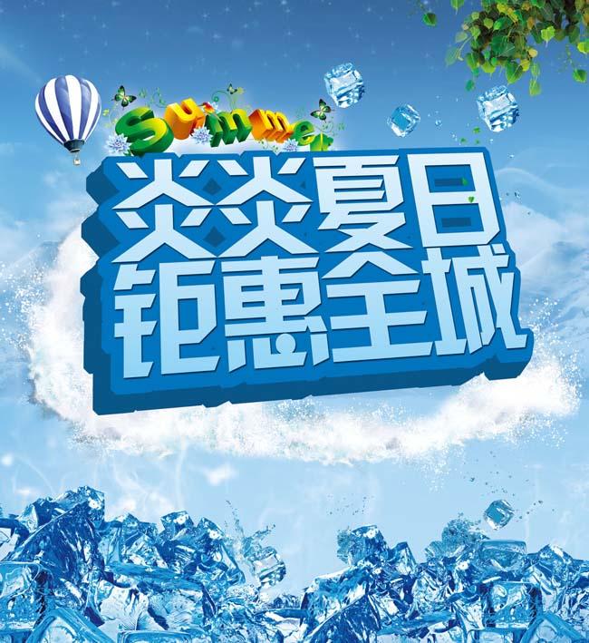 冰凉夏日活动海报设计psd素材 乐爽一夏夏季海报设计psd素材 冰凉夏日