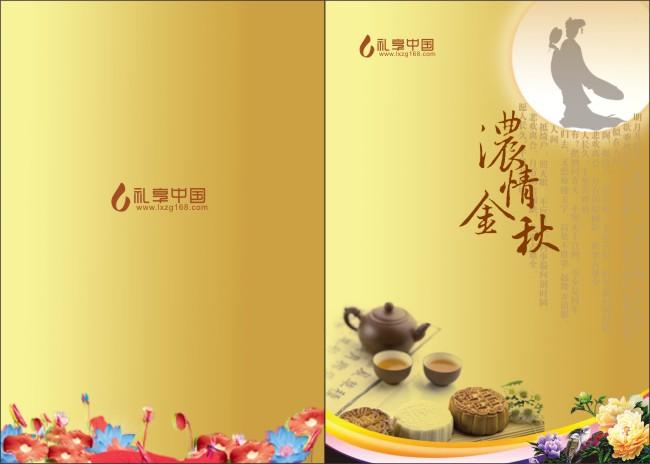 卡片设计节日素材画册封面牡丹富贵花明月广告设计模