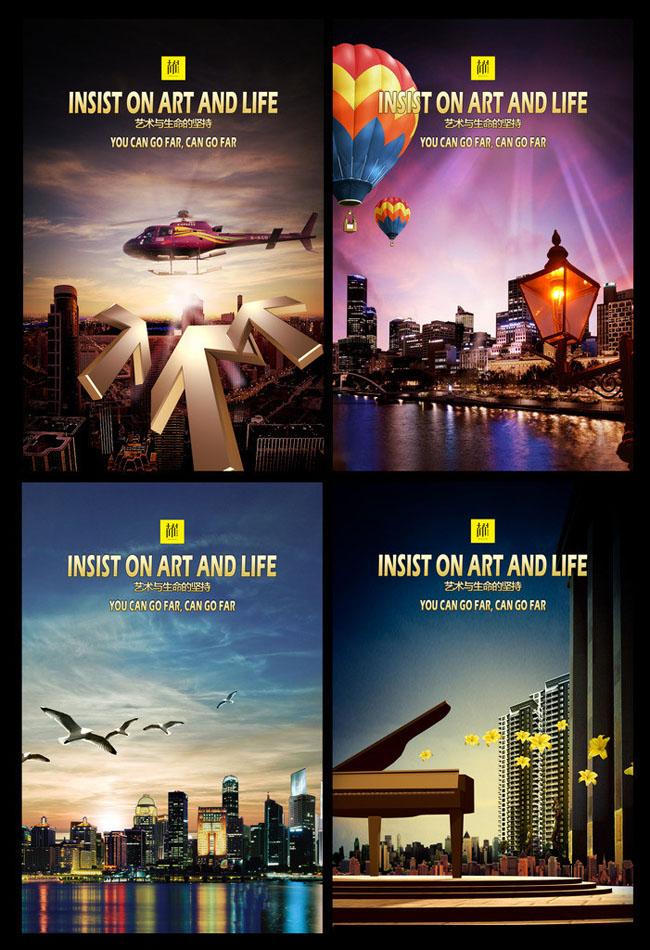 房地产类 > 素材信息   关键字: 商业海报地产海报广告宣传广告展板房