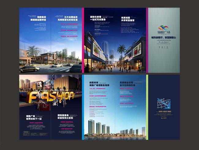 地产宣传5折页册设计矢量素材图片