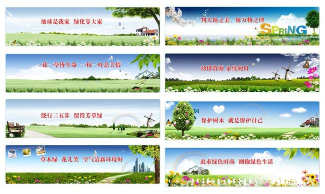 新能源绿色环保展板绿色背景环保海报绿色生低碳生态环保绿色环保绿色