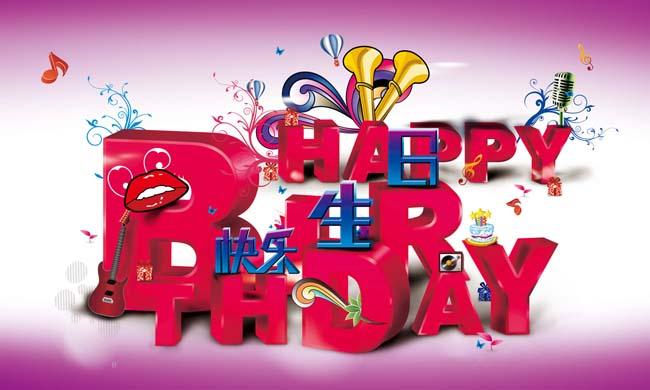 生日快樂字體psd模板