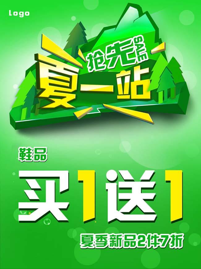 瑜伽广告海报设计psd素材 约惠51节商场广告psd素材 妇女节购物海报