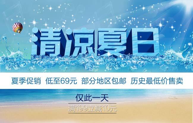 清凉初夏促销海报设计psd素材  关键字: 夏日活动广告海报冰爽淘宝