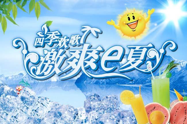 清凉夏季放价促销海报设计psd素材 冰爽一夏促销psd模板 夏日传递爱心