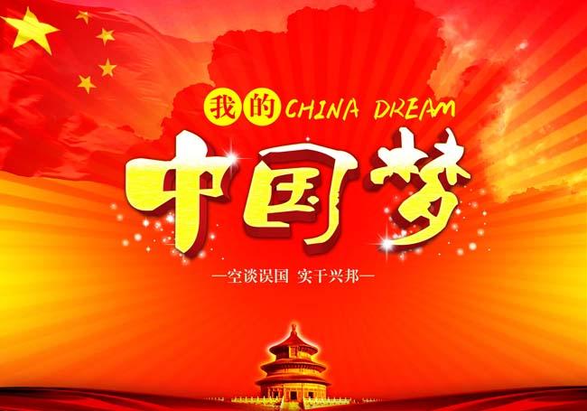 我的中国梦封面设计PSD素材 - 爱图网设计图片