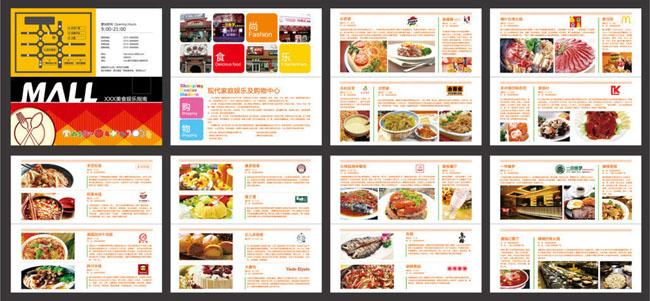 火锅米线拉面甜点冷饮茶餐厅西餐中餐宣传彩页单页折页广告设计模板