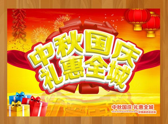 中秋国庆活动海报psd素材
