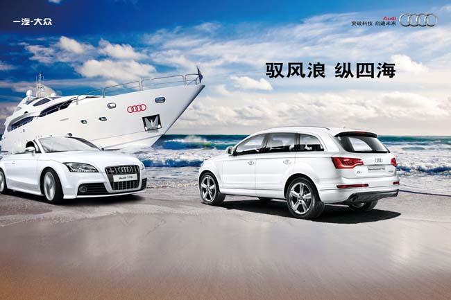 奧迪汽車封面廣告psd素材 - 愛圖網設計圖片素材下載