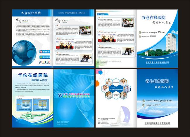 画册医院画册帆船地球世界医院大楼天空dm宣传单广告设计模板矢量素材