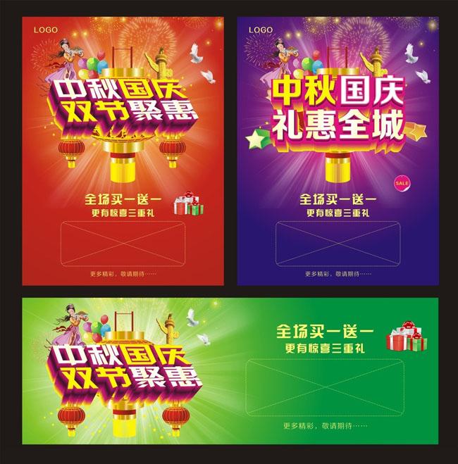 中秋节   国庆节   促销海报   活动海报   吊旗   中秋国庆
