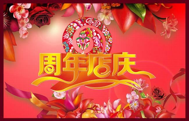节日周年店庆广告psd素材
